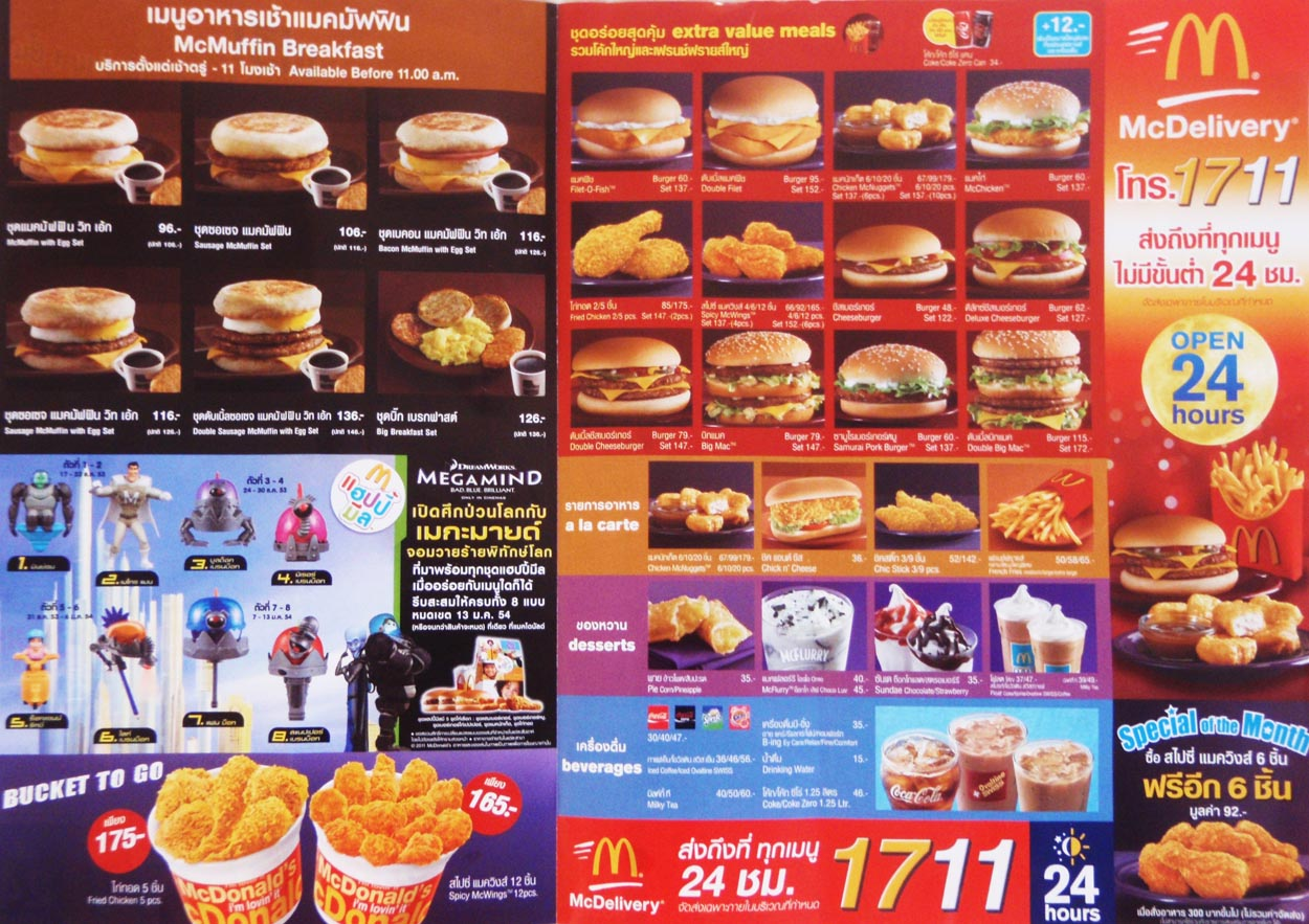 Menu mac do